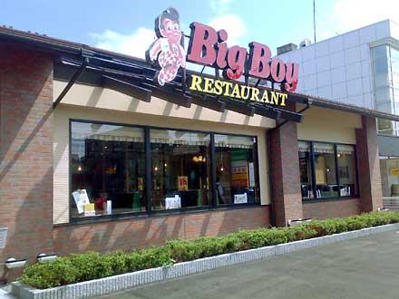 ハンバーグ&ステーキレストランチェーンの『BigBoy(ビッグボーイ ...
